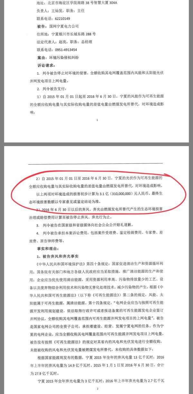 """宁夏电网""""弃风弃光""""被索赔3亿:做不到全额收购大庆职业学院南校区"""