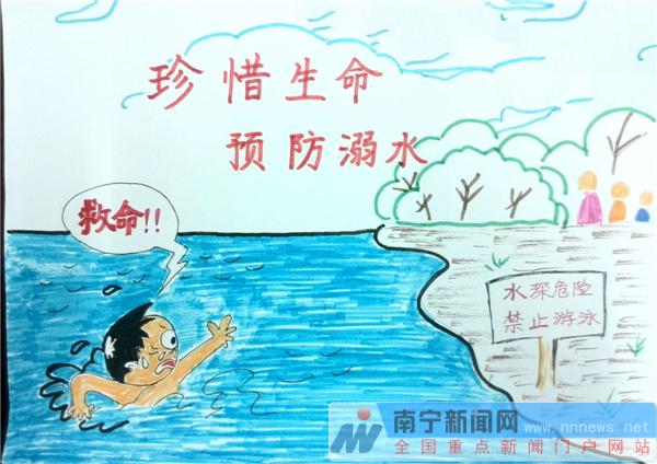 学生防溺水手抄报 南宁新闻网讯(记者 庞丽娜 通讯员 黎春平)为了