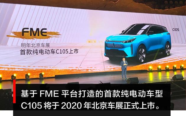 奔腾发展规划曝光 首款电动车2020年北京车展上市