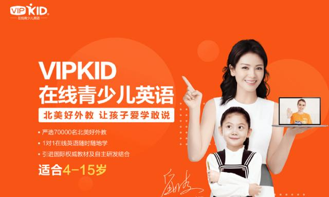 "VIPKID发布律师声明,回应""融资时财务造假""传言:E轮融资已到账"
