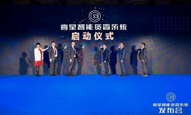 中子星金融与金融壹账通签署战略合作,并发布壹星智能资管系统