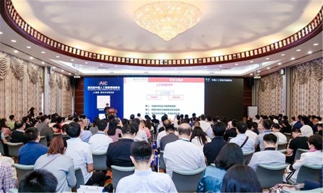 """第四届中国人工智能领袖峰会:人工智能必须抢""""头雁"""",布局大数据、智慧城市、视觉AI等多个领域"""