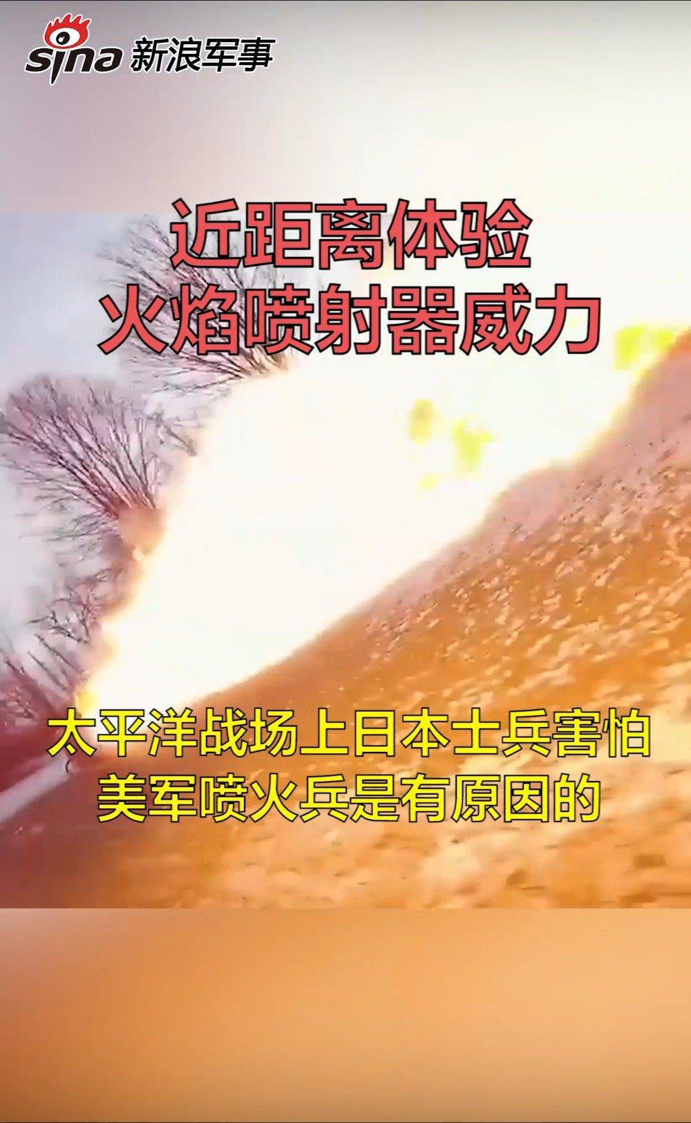 近距离体验火焰喷射器威力