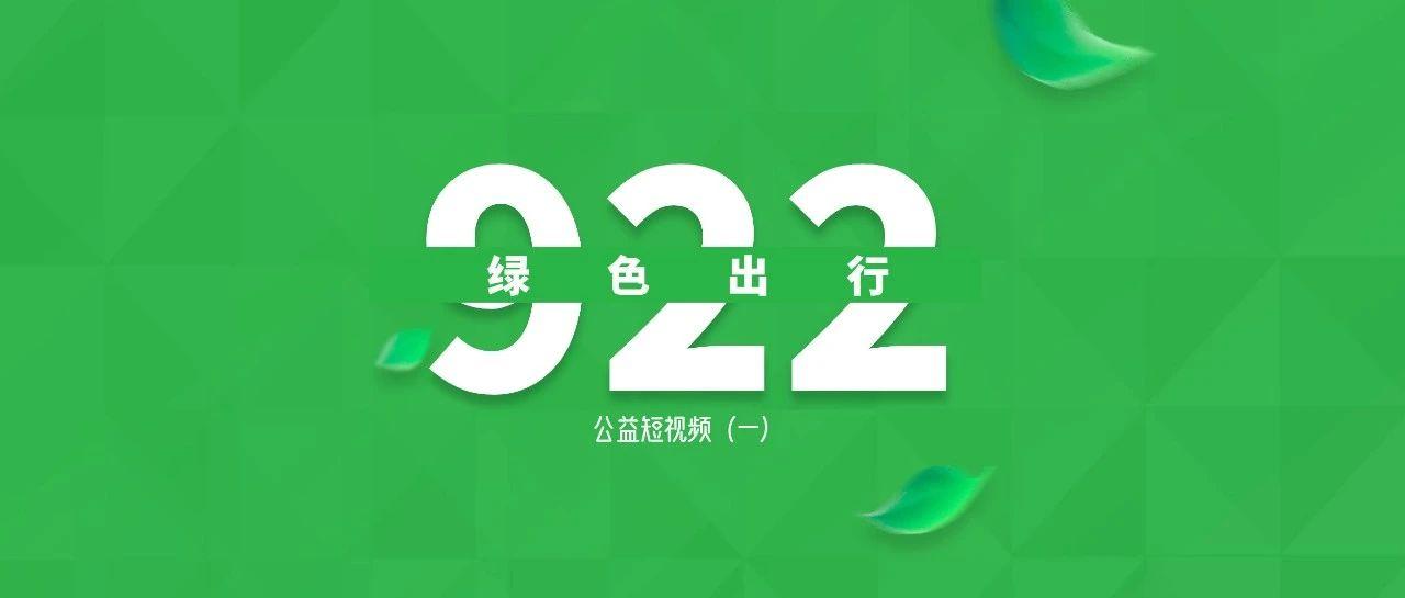 【922绿色出行公益短片(一)】早晚高峰不堵心 本期出演主播:鸽子 路浩