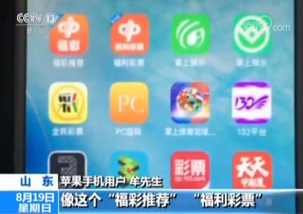 苹果大规模下架假彩票赌博App 有手机仍收赌博信息