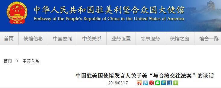 """我驻美使馆回应""""与台湾交往法案""""签署:坚决反对"""