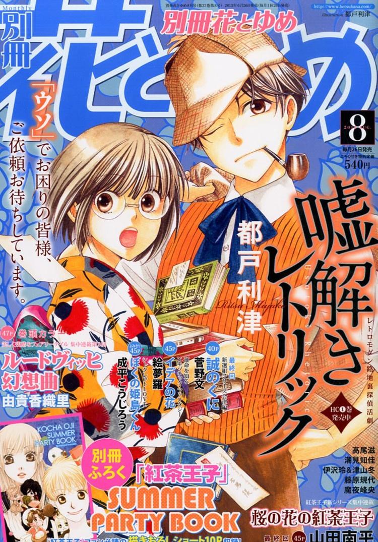 漫画杂志《别册花与梦》正式停刊漫画图片哈哈大笑图片