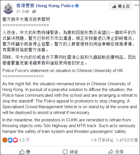 香港警方:正从港中大撤退以停止对峙,呼吁示威者停止追击