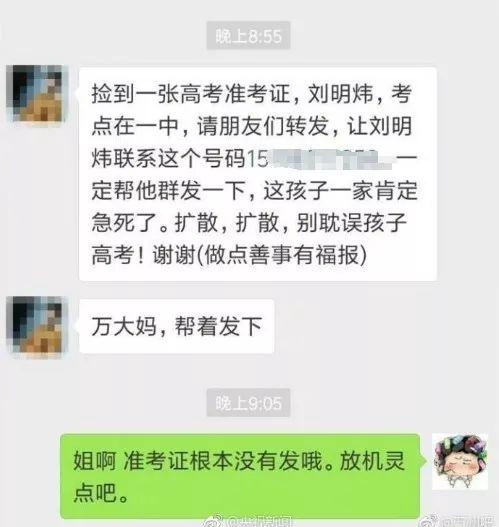 """▲""""刘明炜同学准考证丢失""""谣言截图"""