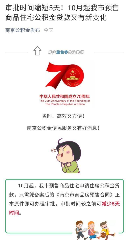 新房审批时间缩短5天南京公积金贷款再提速
