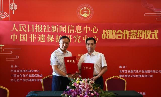 """""""大数据非遗""""时代来了!中国非遗保护研究江苏中心成立"""