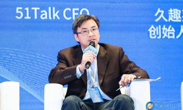 51Talk CFO徐珉:市场下沉和教育科技两个方向拥有巨大市场潜力