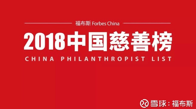 福布斯公布2018中国慈善榜 捐赠总额较去年上涨66%