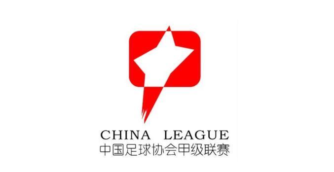 曝中甲新赛季分组:人和、贵州、亚泰领衔三小组