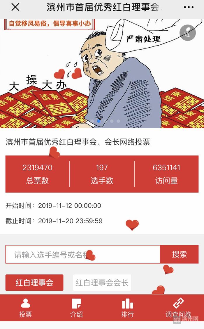"""移风易俗""""挺温情""""!滨州市民政局探索实践三个""""新风尚"""""""