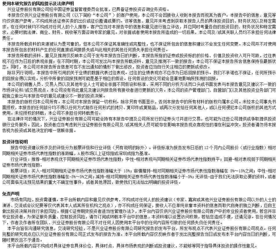 【兴业定量任瞳团队】行业轮动:建议关注餐饮旅游、国防军工等行业20190331