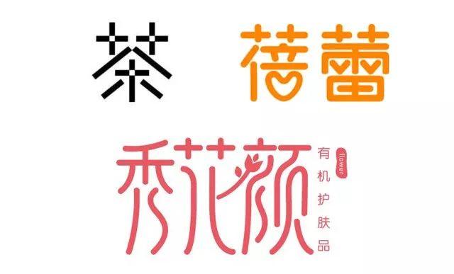 """文字中的""""日""""部首只要经过简单的处理就可以变成回形纹,在手写字和"""