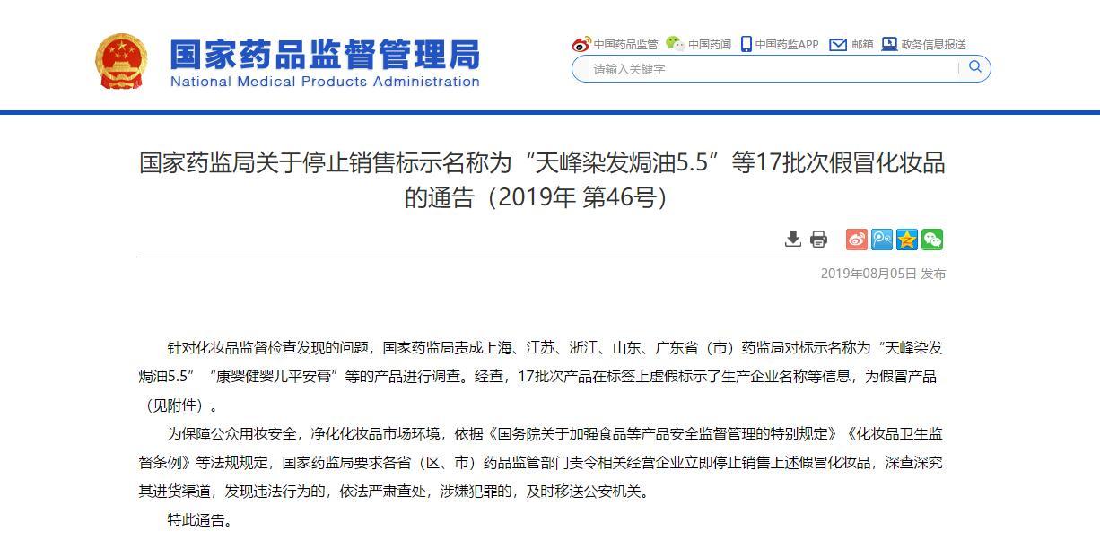 """国家药监局:停售""""天峰染发焗油"""