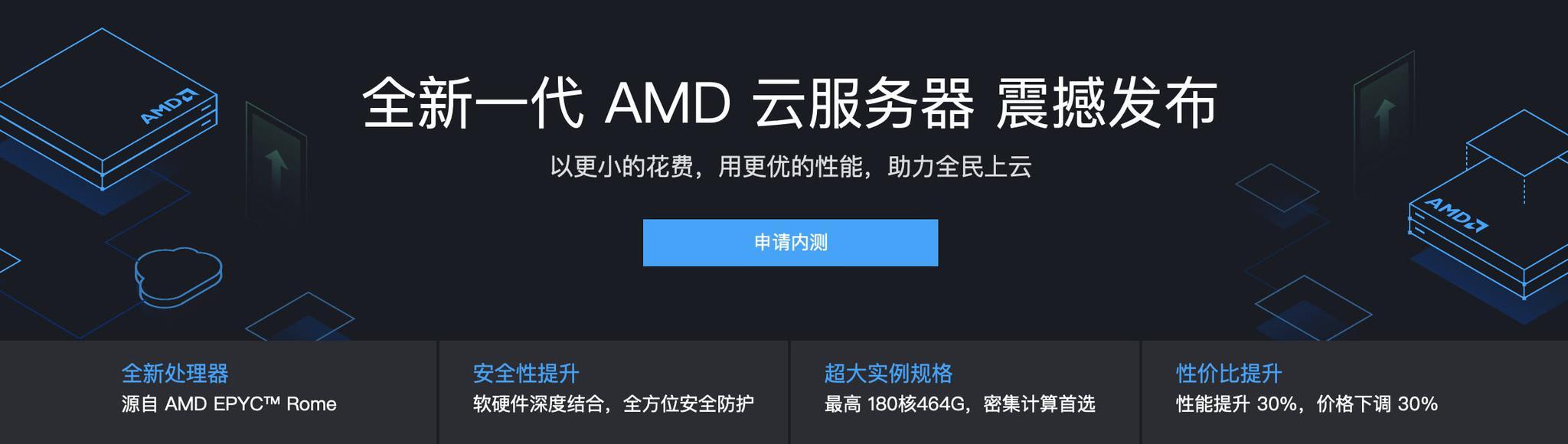腾讯云推出新一代云服务器实例SA