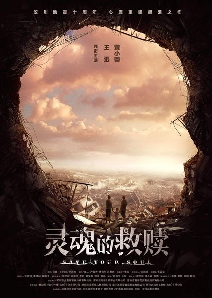 """《灵魂的救赎》纪念5.12十周年 关注""""失独""""家庭"""