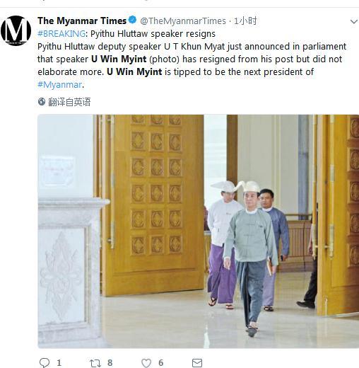 缅甸人民院议长吴温敏也宣布辞职 缅媒:被认为是下任总统