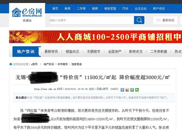 网友微博爆料截图