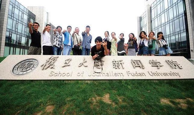 学生们在复旦新闻学院正门合影。