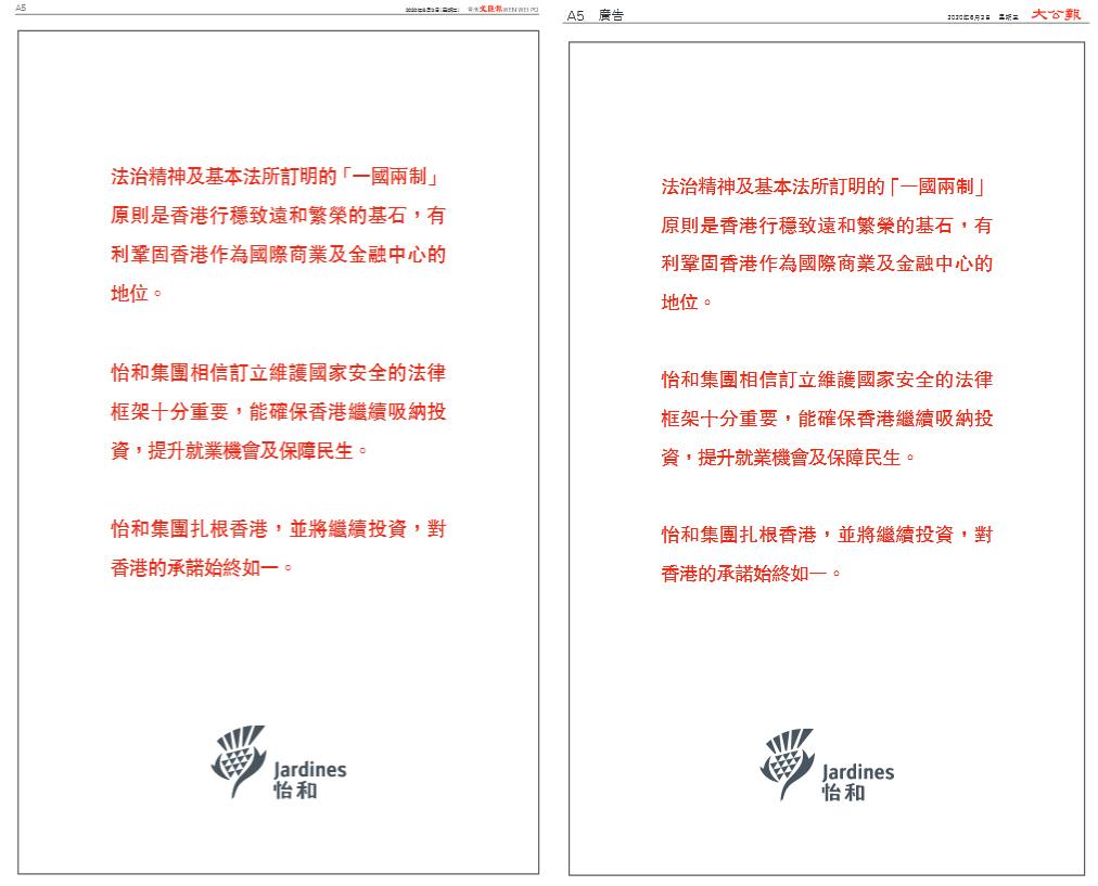 """英资企业怡和整版广告表态:支持订立""""港区国安法""""图片"""
