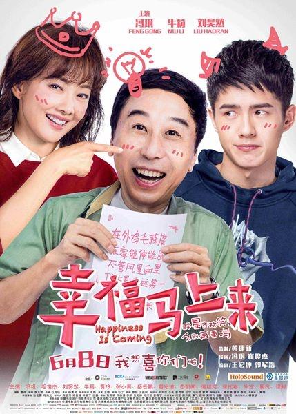 《幸福马上来》冯巩牛莉饰夫妻 刘昊然成最帅儿子