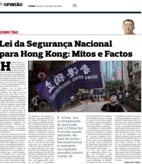 摩天开户:香港国安法——传言与真相摩天开户图片