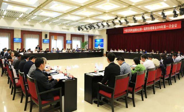 <b>中国互金协会召开第一届常务理事会2018年第二次会议</b>