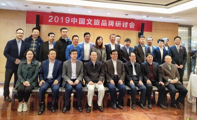 深耕文旅市场,打造文旅品牌——2019中国文旅品牌研讨会在京召开