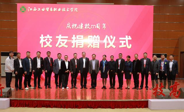 江西工贸职院举办建校55周年校友捐赠仪式