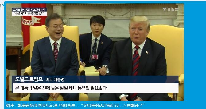 """图注:韩美首脑配合会见记者 特朗普说:""""文总统的话之前听过,不消翻译了"""""""