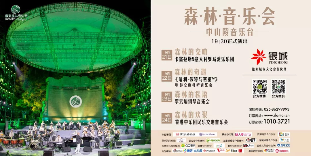 众星云集!南京森林音乐狂欢节来了,想为谁打call?图片
