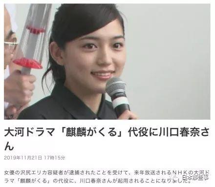 《麒麟来了》代演者公布 川口春奈能否借此蹿红