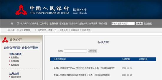 未按规定识别客户身份 民生银行济宁分行违法被罚20万元