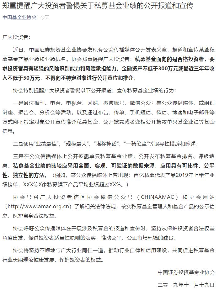 中基协提醒投资者:警惕私募基金业绩的公开报道和宣传