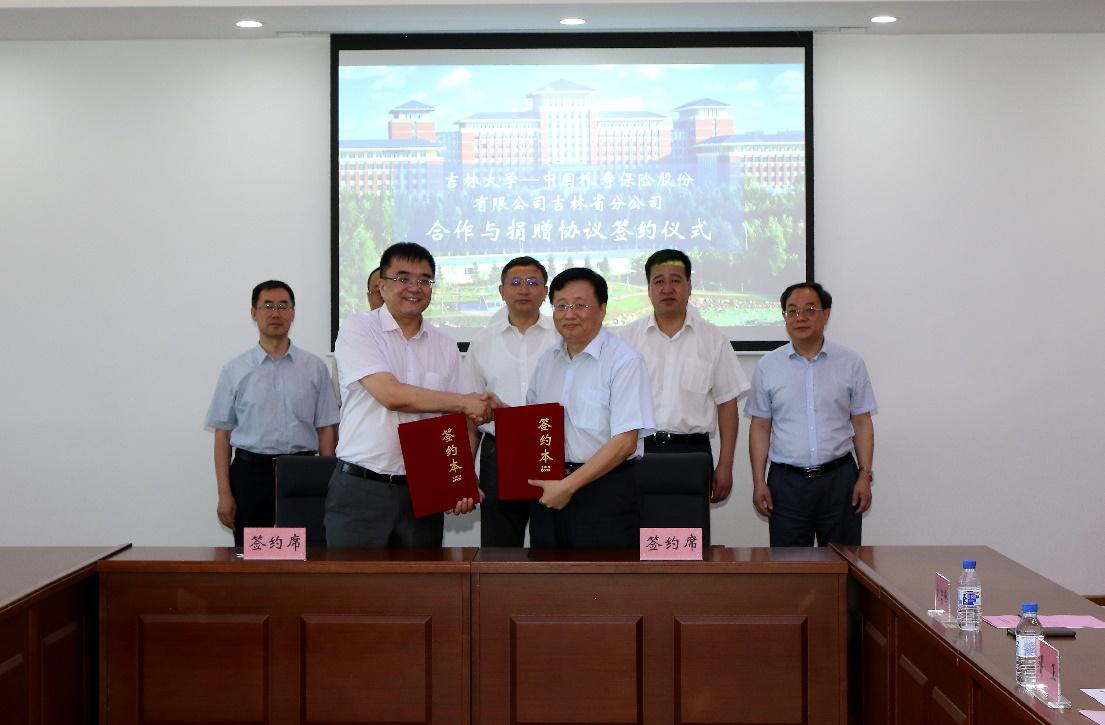 吉林大学—中国人寿保险股份有限公司吉林省分公司合作与捐赠协议签约仪式在吉林大学举行