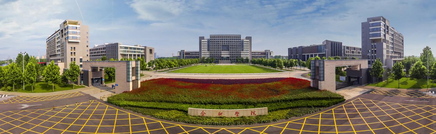 建设合肥大学,合肥学院已增列进教育部十三五大学更名规划