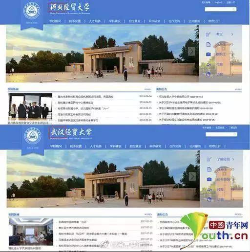 """""""武汉经贸大学""""并非正规高校"""