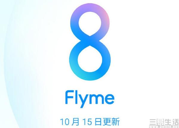 魅族Flyme 8体验版再度更新,加入众多新功能