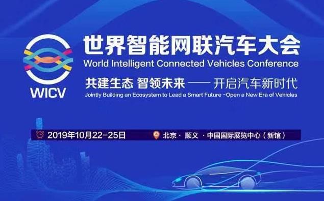 万余平方米演示自动驾驶,世界智能网联汽车大会来了!