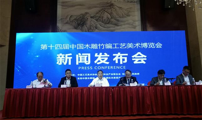 地方会展升格国家级   140名全国工艺美术大师将齐聚东阳助力中国木雕竹编工艺美术博览会