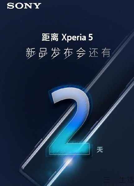索尼Xperia 5国内市场亮相时间确认,9月24日见