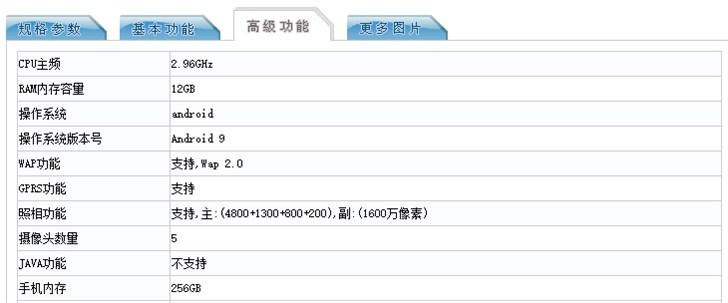 OPPO Reno Ace入网工信部:12GB内存+骁龙855 Plus