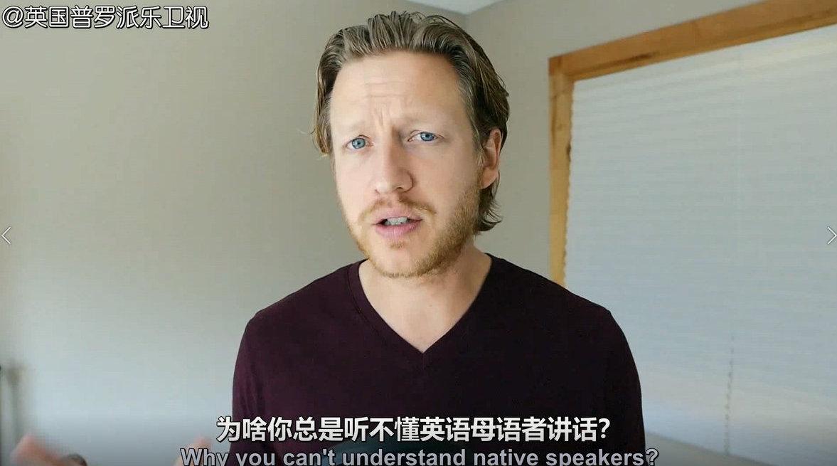 为啥学这么多年英语,你还听不懂native讲话?实用听力tips