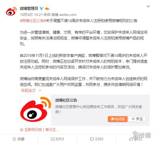 微博暂停未满14周岁注册功能 未成年人特别版开发中