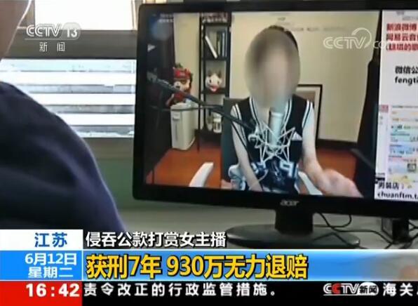 冯提莫回应打赏 称:希望执法单位联系她退还礼物