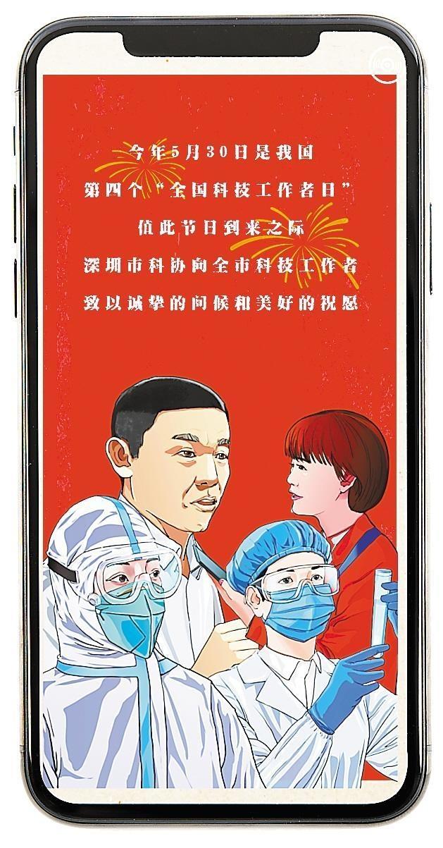 """刷屏了!一封""""家书""""感动深圳200万科技工作者"""